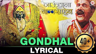 Gondhal Lyrical Video | Jaundya Na Balasaheb | ...