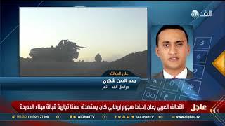 مراسل الغد: تقدم الجيش اليمني في الفقيه والتحالف يحبط هجوم إرهابي بميناء الحديدة