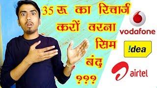 35 rupye wala message kyu ??, रिचार्ज वाले मेसेज की आखिर पूरी बात क्या हैं??? -In Hindi