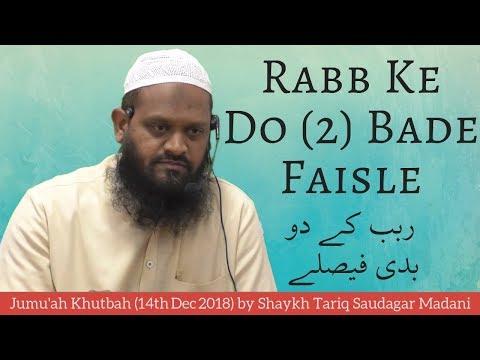 Jumu'ah Khutbah   Rabb Ke Do (2) Bade Faisle By Shaykh Tariq Saudagar Madani
