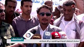 مساعدات المحافظات اليمنية للمهرة للتخفيف من آثار عاصفة لبان  | تقرير معتز النقيب