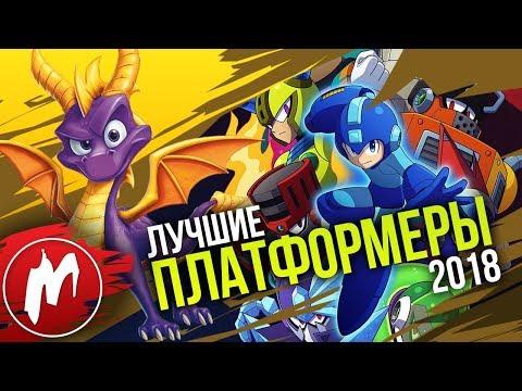 🏆 Лучшие ПЛАТФОРМЕРЫ 2018   Итоги года - игры 2018   Игромания