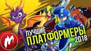 Лучшие ПЛАТФОРМЕРЫ 2018   Итоги года - игры 2018   Игромания