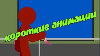короткие анимации. Рисуем мультфильмы 2 |АТ2|