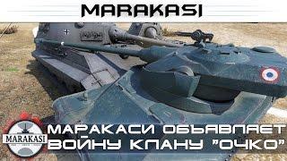 Маракаси объявляет войну клану