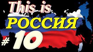 This is РОССИЯ  Умом Россию не понять #10 = ПРИКОЛЫ 2015 =