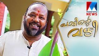 Pattinte vazhi | Story behind the song of Vidyadharan master  | Manorama News