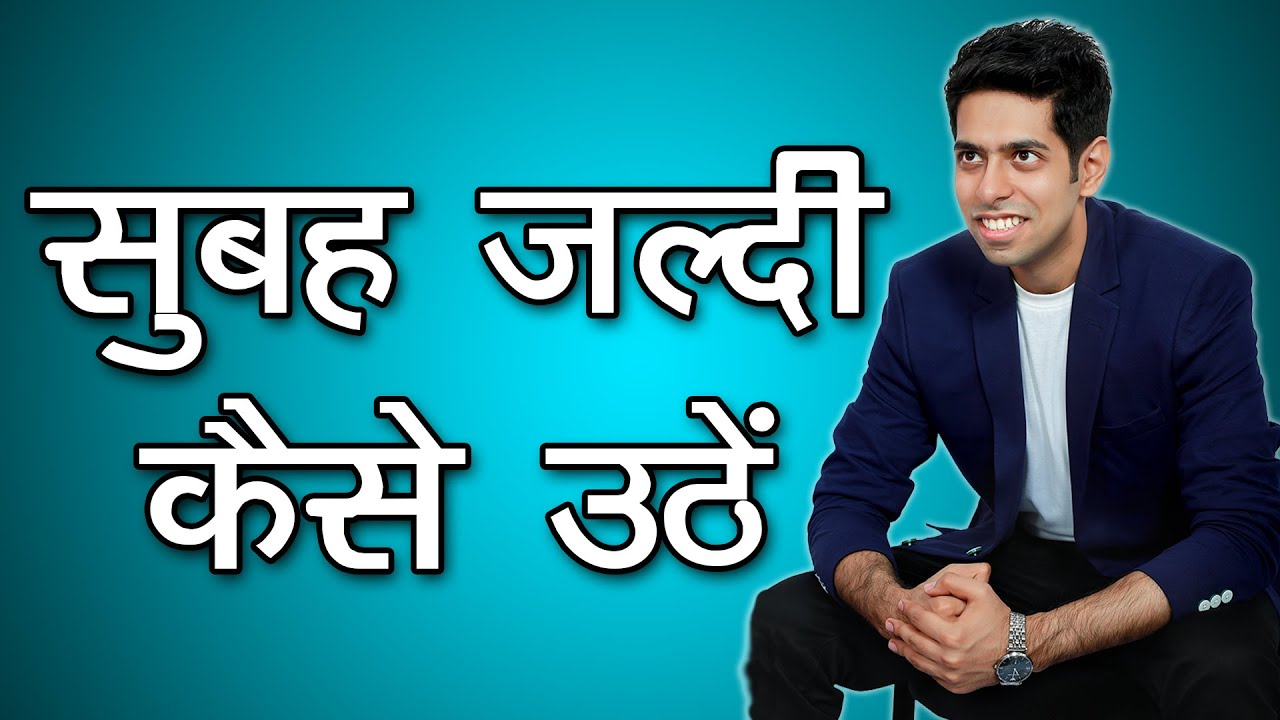 सुबह जल्दी कैसे उठे | How to Wake up Early in the Morning in Hindi by Him-eesh