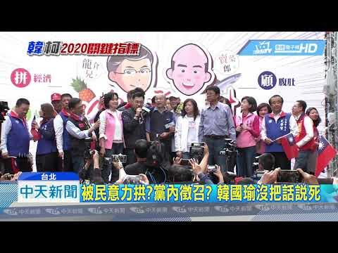 20190311中天新聞 承諾做滿4年市長? 韓國瑜反問「誰說的」