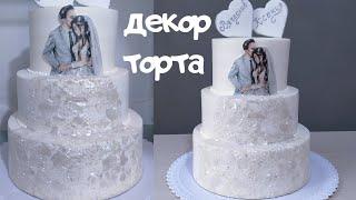 Свадебный торт ДЕКОР ТОРТА СБОРКА ЯРУСОВ