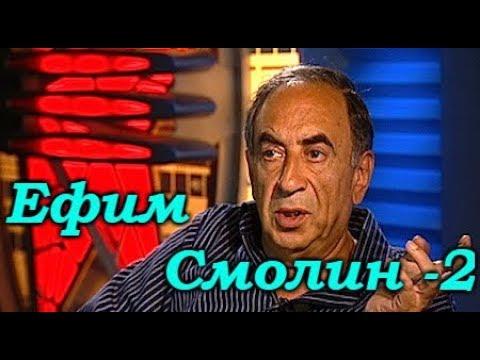 Ефим Смолин - 2