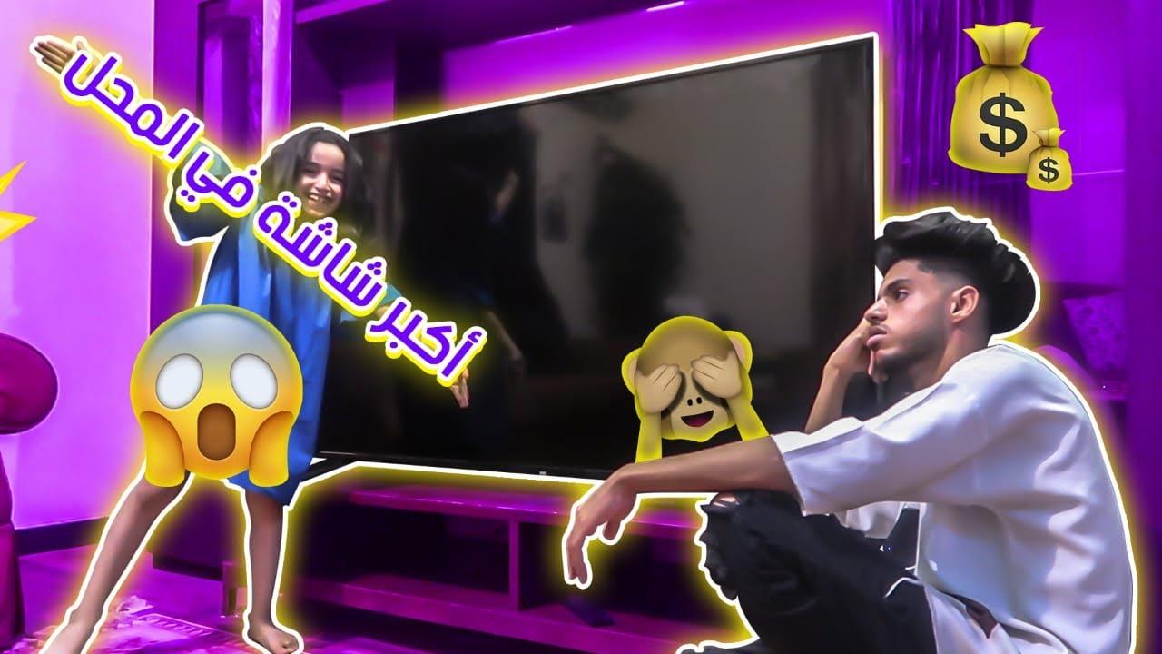 #فلوق صحتني ننو عشان اشتري له شاشه ب 2000 دولار !!
