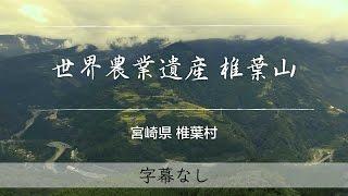 世界農業遺産 椎葉山 魅力発信プロモーションビデオ(日本語・字幕無し)