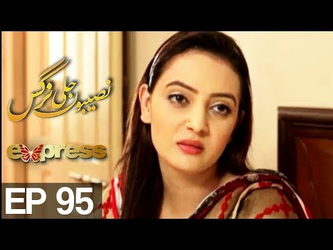 Naseebon Jali Nargis - Episode 95 - Express Entertainment
