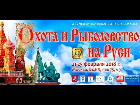 43-я Международная выставка«Охота и рыболовство на Руси»