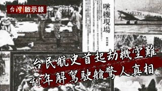 台灣民航史首起劫機空難 45年後解密駕駛艙驚人真相(下)【台灣啟示錄】20191110|洪培翔