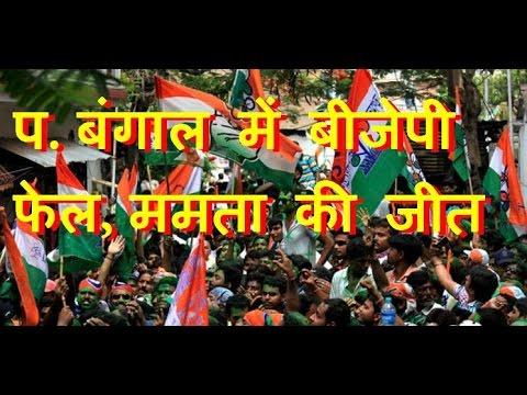 प. बंगाल में बीजेपी फेल, ममता की जीत | Trinamool Congress wins 4 municipalities, GJM 3