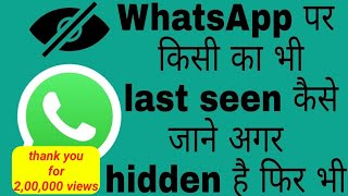 how to see last seen on whatsapp even if hidden by Technical