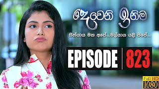 Deweni Inima | Episode 823 02nd April 2020 Thumbnail