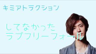 中島裕翔 ソロパート集 中島裕翔 検索動画 26