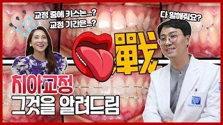 치아교정 궁금하세요? 교정과 전문의가 다 알려드림!