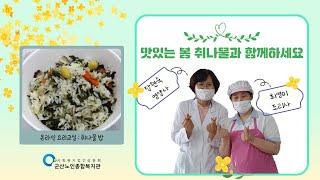 [비대면 건강생활지원프로그램] 온라인 요리교실 : 취나…