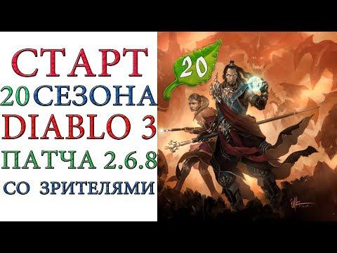 Diablo III - Старт 20 сезона патча 2.6.8