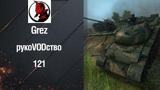 Средний танк 121 - рукоVODство от Grez [World of Tanks]
