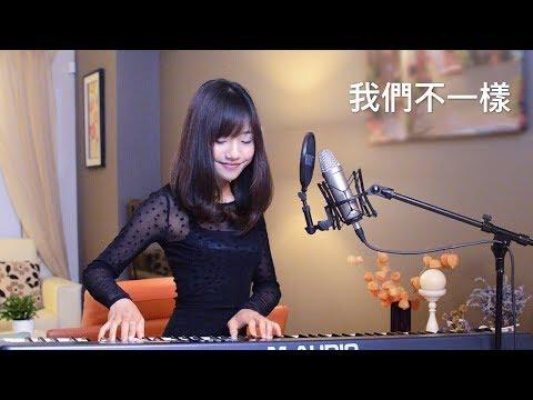 大壯【我們不一樣】女生版 - 蔡佩軒 Ariel Tsai 翻唱