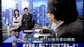 20120116 新聞面對面