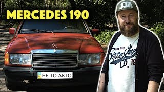 нАДЕЖНЫЙ НЕМЕЦ ОТ МЕРСЕДЕС. Тест-драйв Mercedes-Benz 190 W201