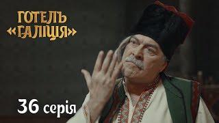 Отель Галиция - сезон 2 серия 36 - комедийный сериал HD