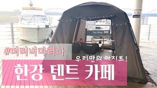한강 텐트 카페 / 서울 한강에서 캠핑 느낌 가족나들이…