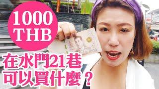 曼谷水門21巷真的很便宜嗎?挑戰1000泰銖到底能買什麼 ...