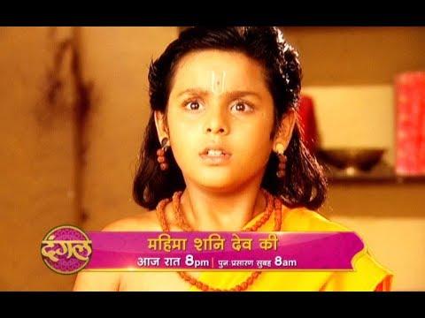 Mahima Shanidev Ki II The Promo II Episode 203 thumbnail