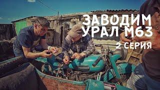 Заводим Урал М63 1967 года после 10 лет простоя 2 серия