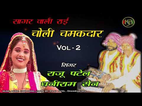 Chhaila Ki Chot Baniya Jane - Choli Chamakdar  2 - Bundeli Rai - Raju Patel, Dhaniram Sen - Jukebox