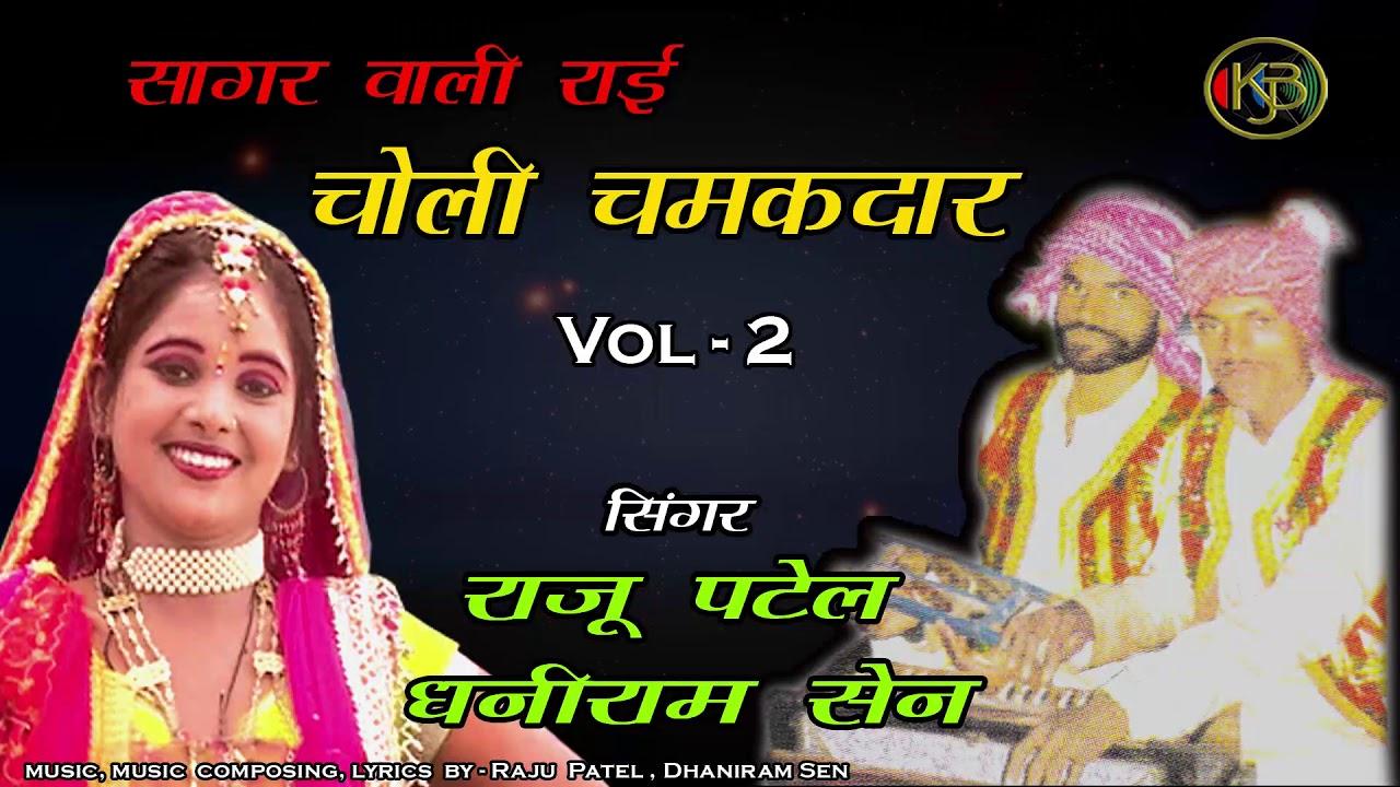 Download Chhaila Ki Chot Baniya Jane - Choli Chamakdar  2 - Bundeli Rai - Raju Patel, Dhaniram Sen - Jukebox
