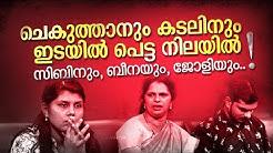 Kathayalithu Jeevitham | SIBIN BEENA | Episode #09 | AmritaTV