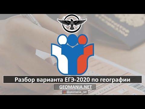 [ЕГЭ ПО ГЕОГРАФИИ - 2020] Разбор заданий ЕГЭ-2020 по географии (апрель)
