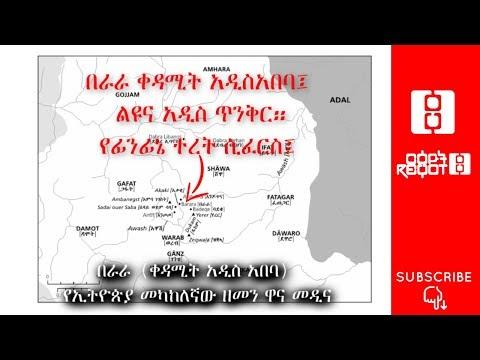 Ethiopia: ርዕዮት ኪን || በራራ ቀዳሚት አዲስአበባ፤ ልዩና አዲስ ጥንቅር፡፡ የፊንፊኔ ተረት ሲፈርስ || Reyot Kin - 2.24.19