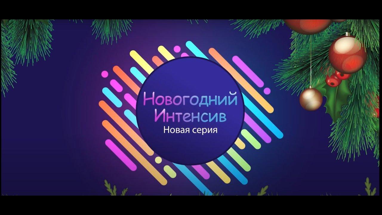 """Приглашение на серию """"Новогодний интенсив"""""""