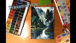 Рисуем пейзаж акварелью