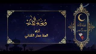 دعاء البهاء | الملا عمار الكناني - كربلاء المقدسة