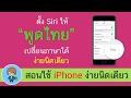 สอนใช้ iPhone ง่ายนิดเดียว ตั้ง Siri ให้พูดไทย เปลี่ยนภาษาได�