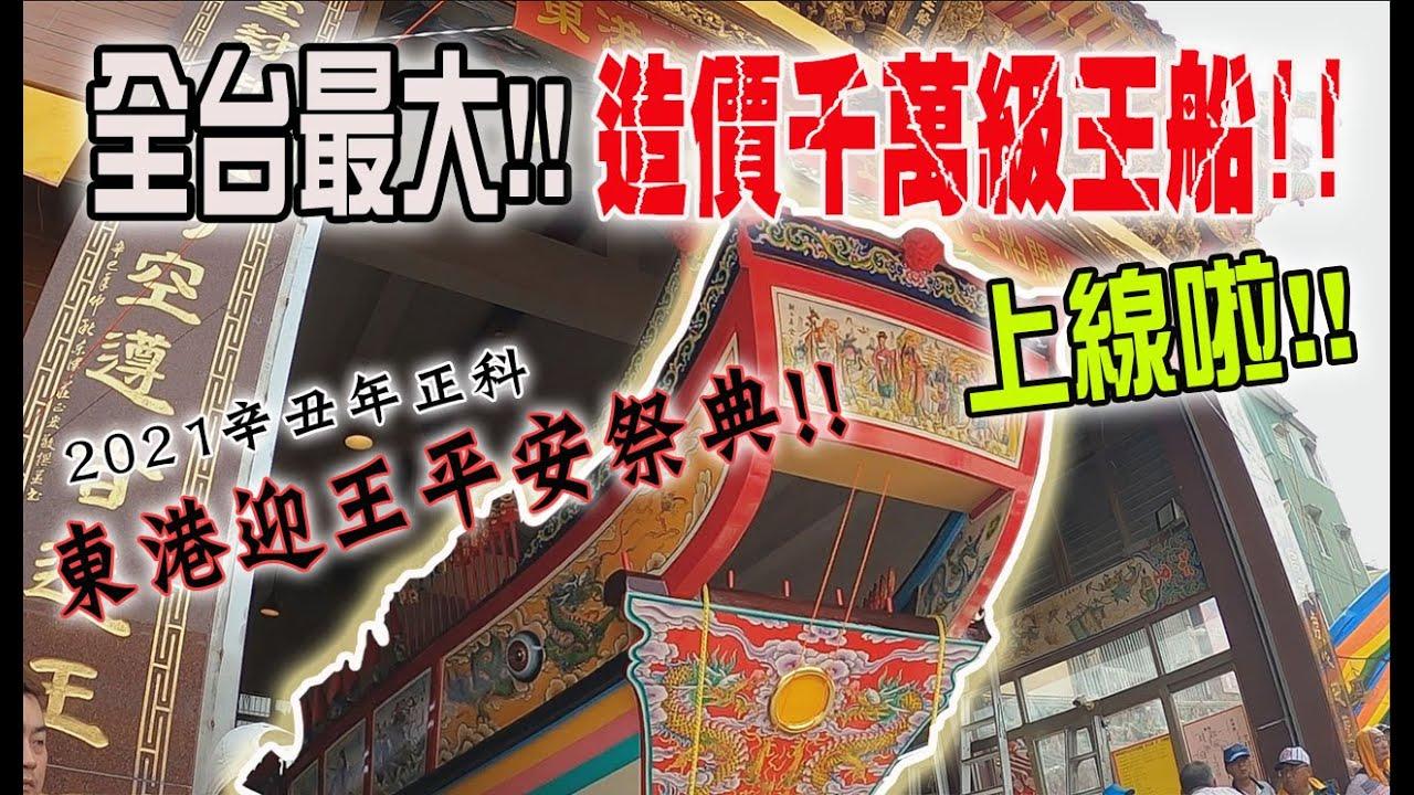 【蔡淘貴跑廟會】EP87 辛丑年東港迎王平安祭典!!!造價千萬級的!!全台最大王船!!上線啦!!