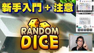 Random Dice 新手注意 最近沉迷骰仔遊戲|野人電玩