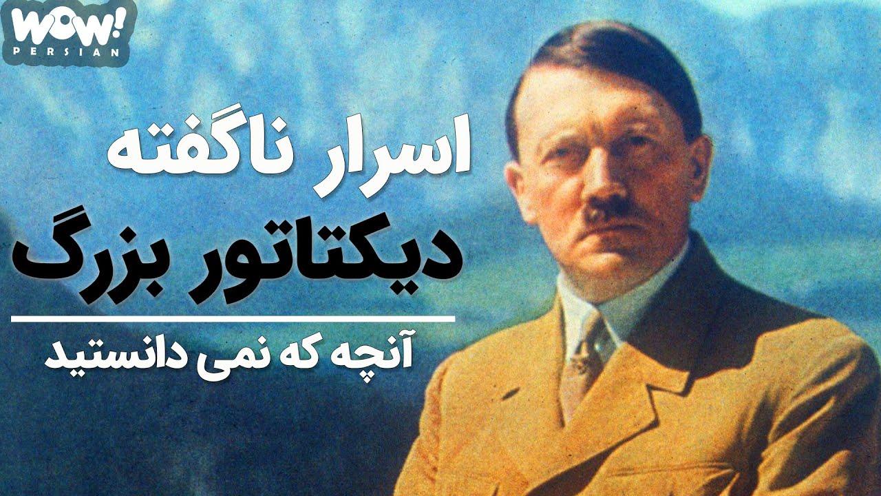 اسراری که از دیکتاتور بزرگ نمی دانید ؟؟؟ - ناگفته های هیتلر