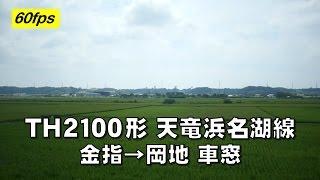 TH2100形 天竜浜名湖線 金指→岡地 車窓