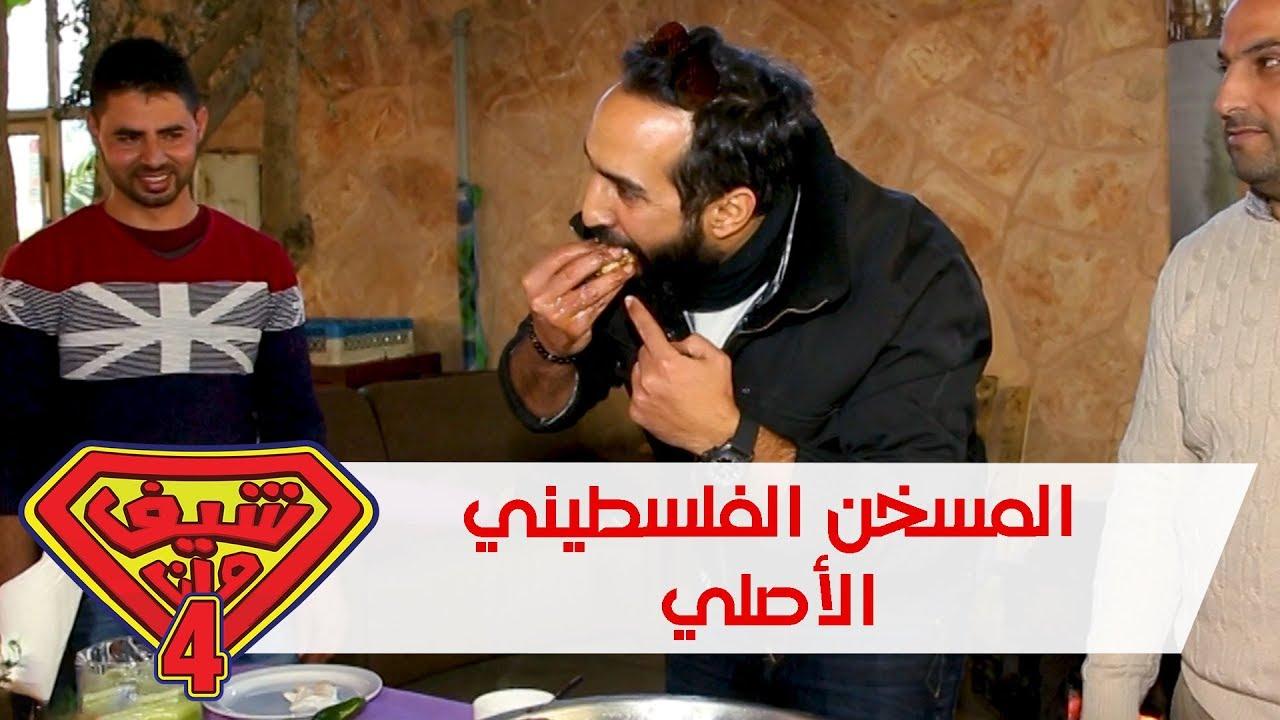 المسخن الفلسطيني الأصلي - عين عريك - فلسطين - شيف مان